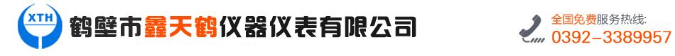鹤壁市鑫天鹤仪器仪表有限公司