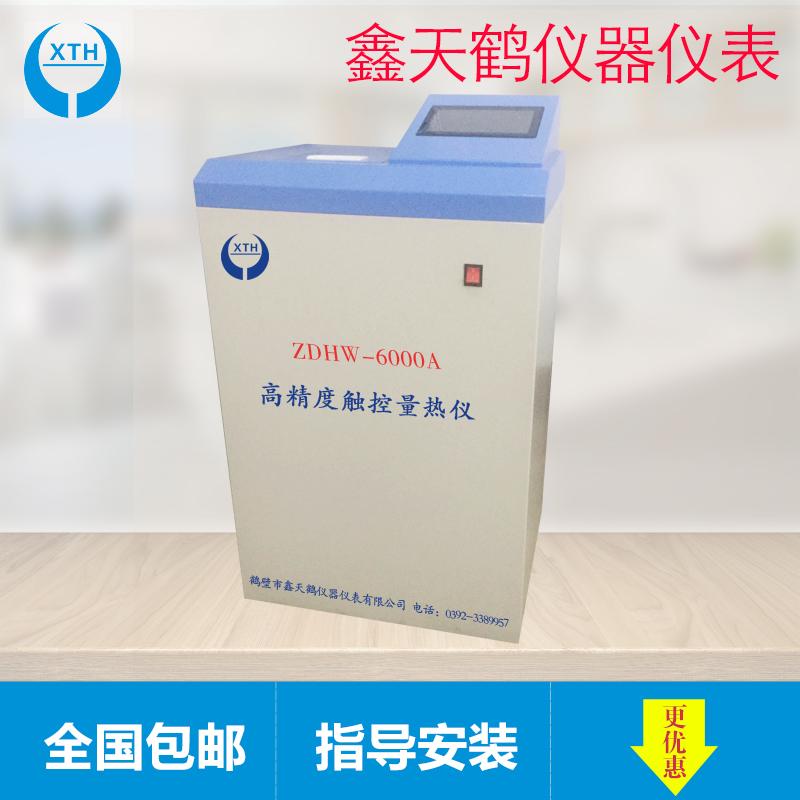 ZDHW-6000A全自动触控量热仪