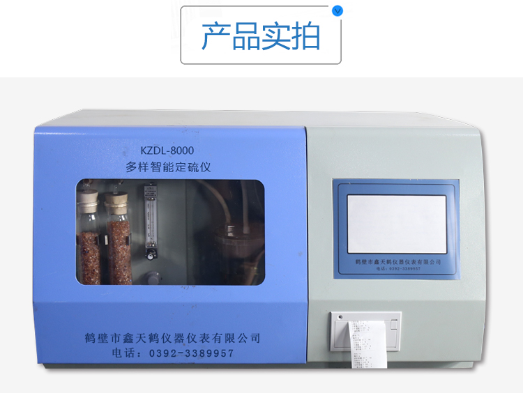 KZDL-8000全自动智能一体定硫仪