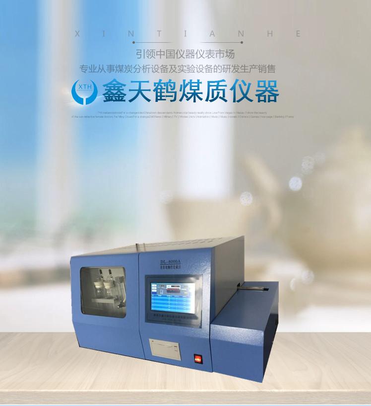 THDL-8000A全自动一体触控定硫仪18年无广告免费电影网、触摸屏测硫仪