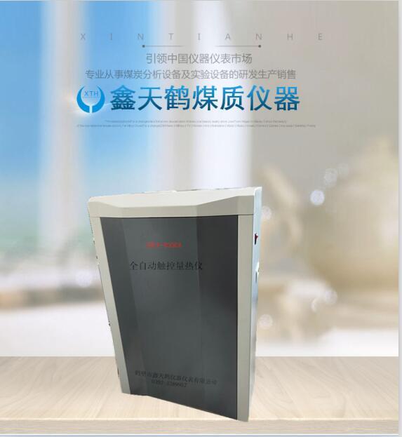 ZDHW-8000A高精度触控量热仪